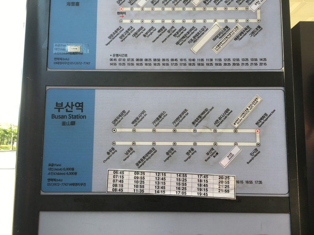 ▲釜山駅方面リムジンバス
