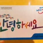 釜山は、交通カードを利用が断然お得!購入方法をご紹介!