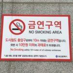 韓国ではお店やホテル内では禁煙です!韓国タバコ事情と釜山の禁煙の取り組みとは