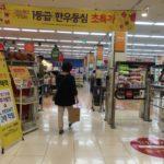 釜山旅行でお土産の買い出しはスーパーがオススメ!各釜山観光エリアのスーパーをご紹介!
