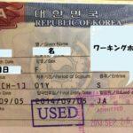 【韓国 ワーホリ準備】韓国ワーキングホリデービザ取得経験者が必要書類ご紹介します。