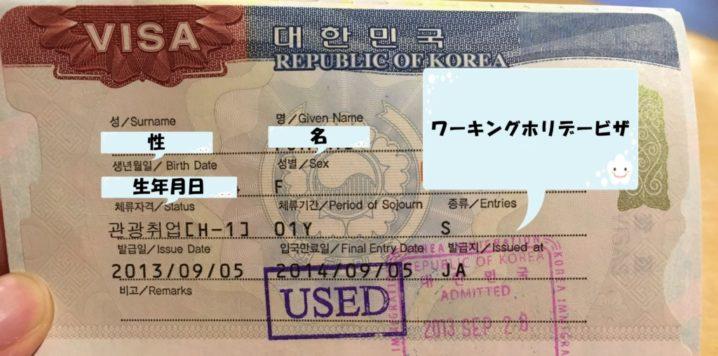 韓国ワーキングホリデービザ