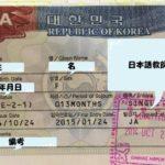 【韓国就労ビザ】E-2ビザ(会話指導)必要書類について経験者が詳しくご紹介します!