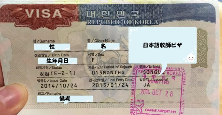 韓国日本語教師ビザ
