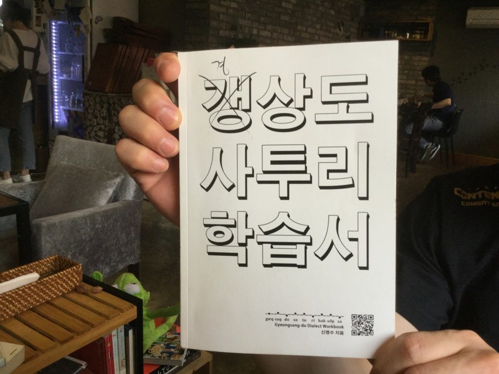 ▲慶尚道/キョンサンドウ方言学習書