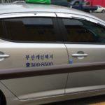 釜山タクシー事情!タクシー利用時にご参考に!