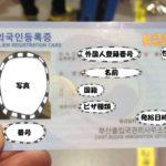 【釜山でパスポート申請経験有】釜山で滞在ビザがあればパスポート更新できます!