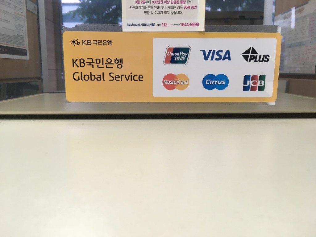 ▲写真は、国民銀行。この写真の表示があるATMで使用できます。