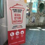 韓国釜山のトイレットペーパー事情!紙は流せるのか気になりますよね。