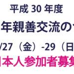 【募集終了】日韓交流イベント「日韓青年親善交流のつどい」