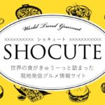 世界で活躍する日本人からの おすすめグルメ情報サイト