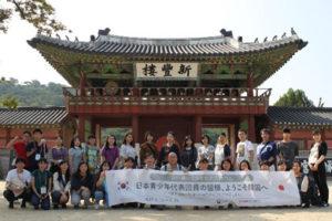 日本・韓国青年親善交流事業