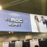 【韓国/釜山】MBCウェディング博覧会に行ってきました!