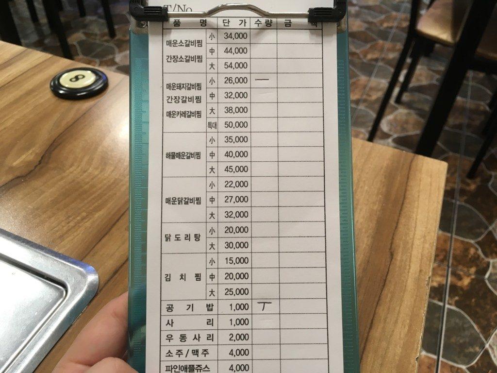 ▲伝票(会計時に持って行きお会計)