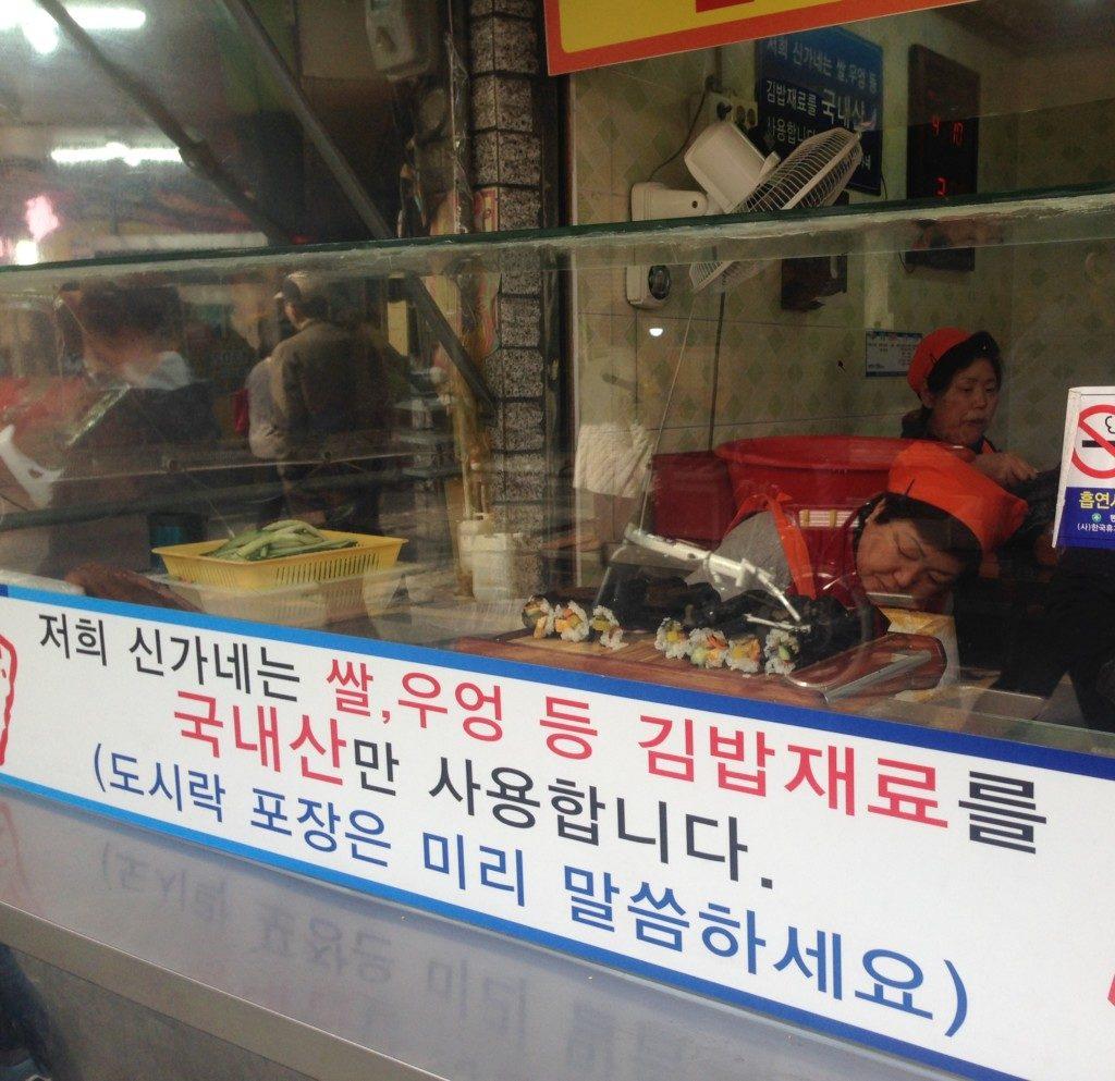 ▲韓国の材料だけ使用しています。