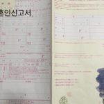 【韓国結婚ビザ手続き②】日本で婚姻手続き