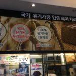 【釜山/海雲台駅】100%有機農材料を使った健康パンのお店