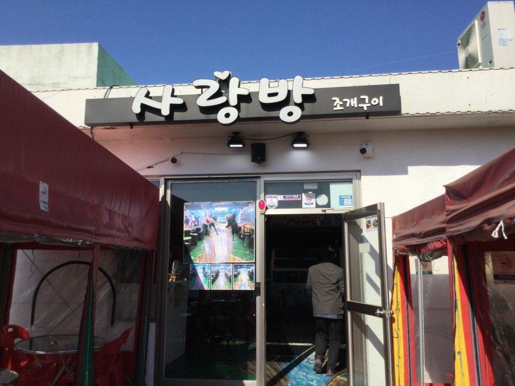 ▲貝焼きのお店