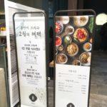 【釜山/センタムシティ】【1人OK】新鮮な野菜と健康食バイキング!