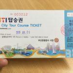 【釜山旅行】釜山シティツアーチケット販売場所に関して