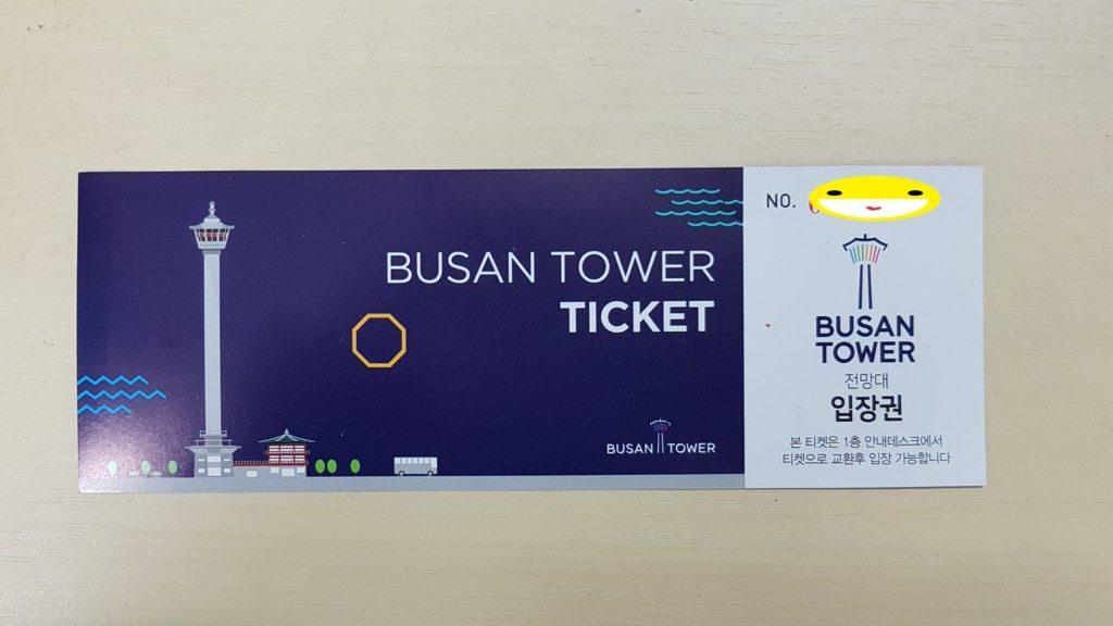 ▲釜山タワーチケット