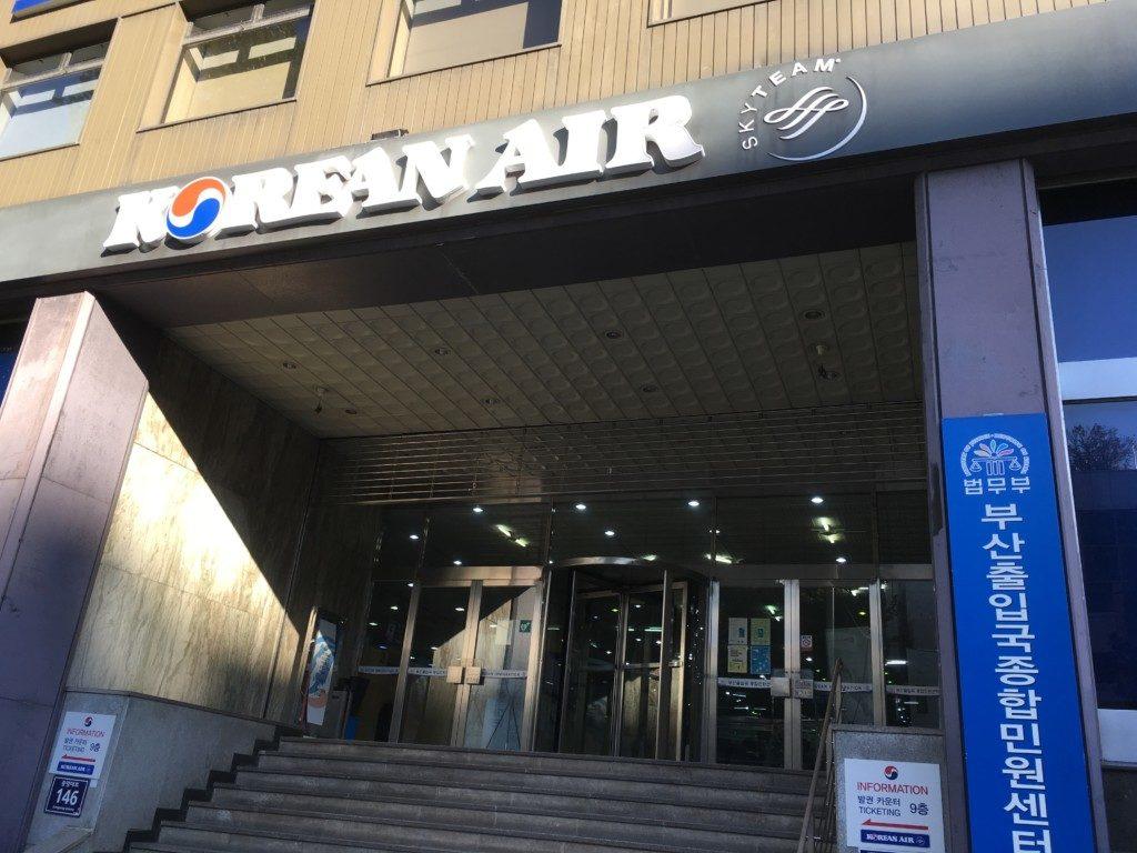 ▲釜山出入国管理事務所