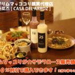 釜山でキダリムマッコリ購入できるお店/西面駅カサデラローズ
