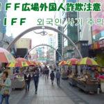 【釜山旅行】BIFF広場、ぼったくり注意!