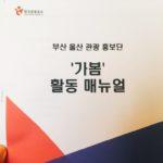 韓国観光公社と釜山観光公社 が行っている釜山蔚山 観光促進広報団12人に選ばれまた♫