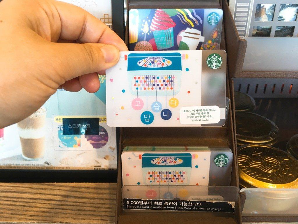 ▲2019年韓国スターバックスコーヒーありがとうカード