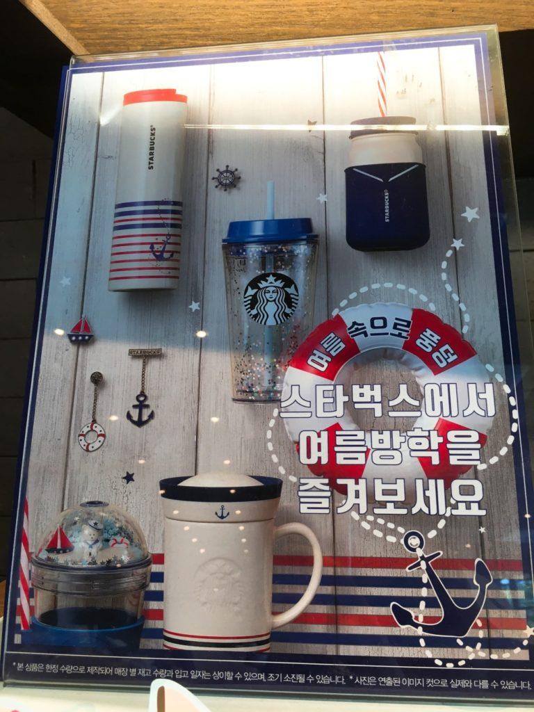 ▲2019年韓国スターバックスコーヒー夏グッズ