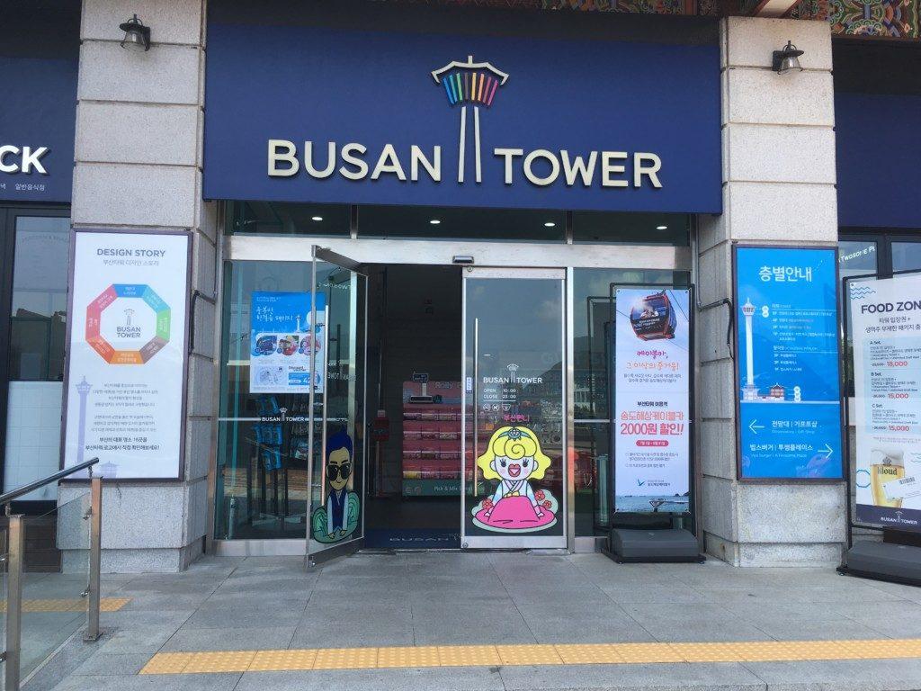 ▲釜山タワー