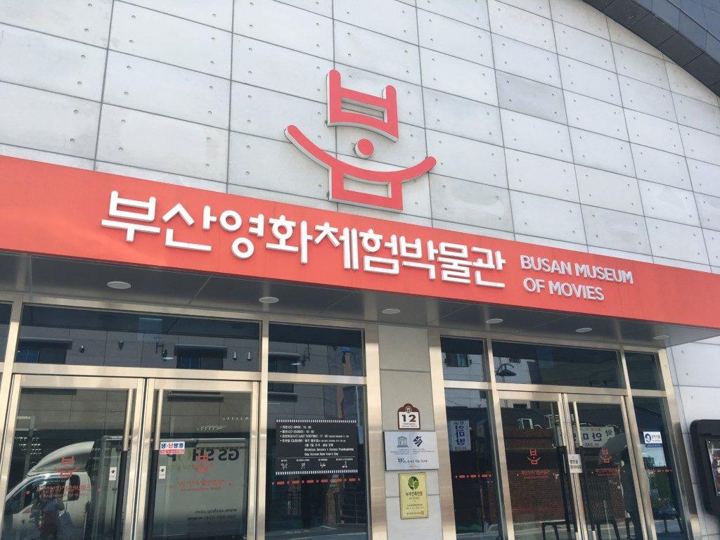 ▲釜山映画体験博物館