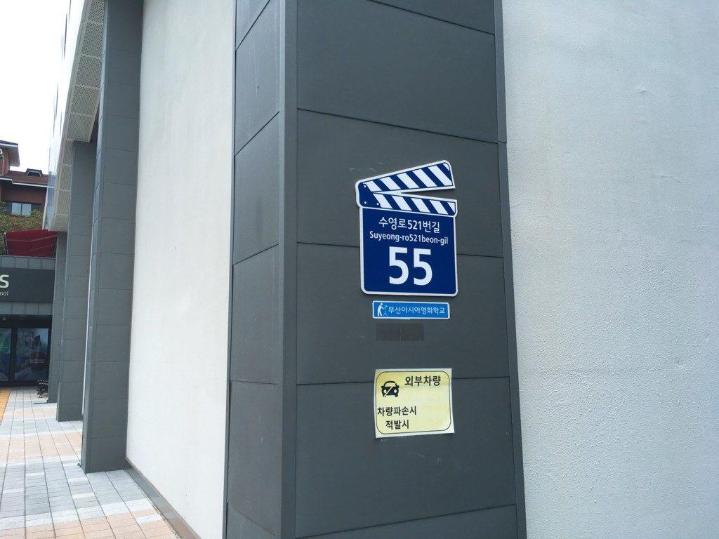 ▲アジア映画学校