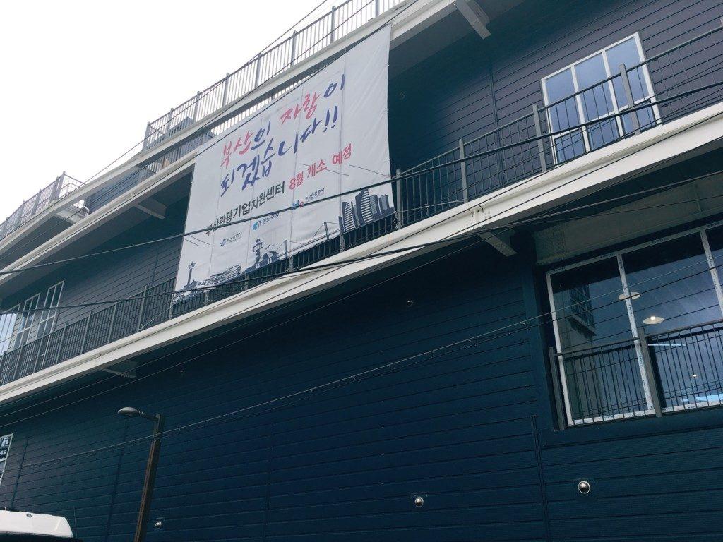 ▲釜山観光企業支援センター