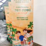 釜山国際旅行映画祭のイベントに参加しました!