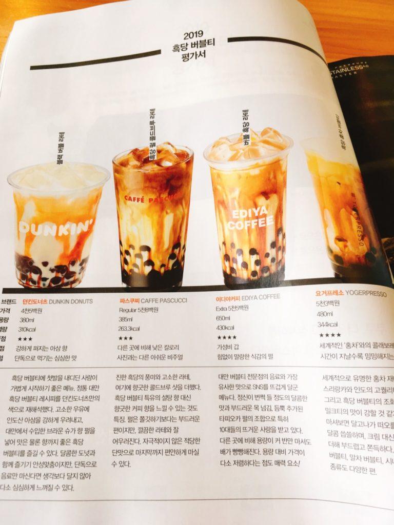 ▲韓国タピオカ飲料カロリー