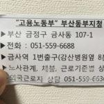 韓国で不当解雇、給料未払いがあったらどうするのか。