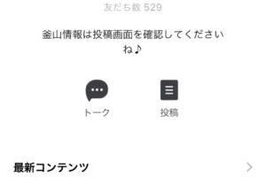 釜山オンニLINE公式