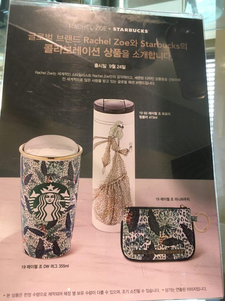 韓国スタバ秋グッズ