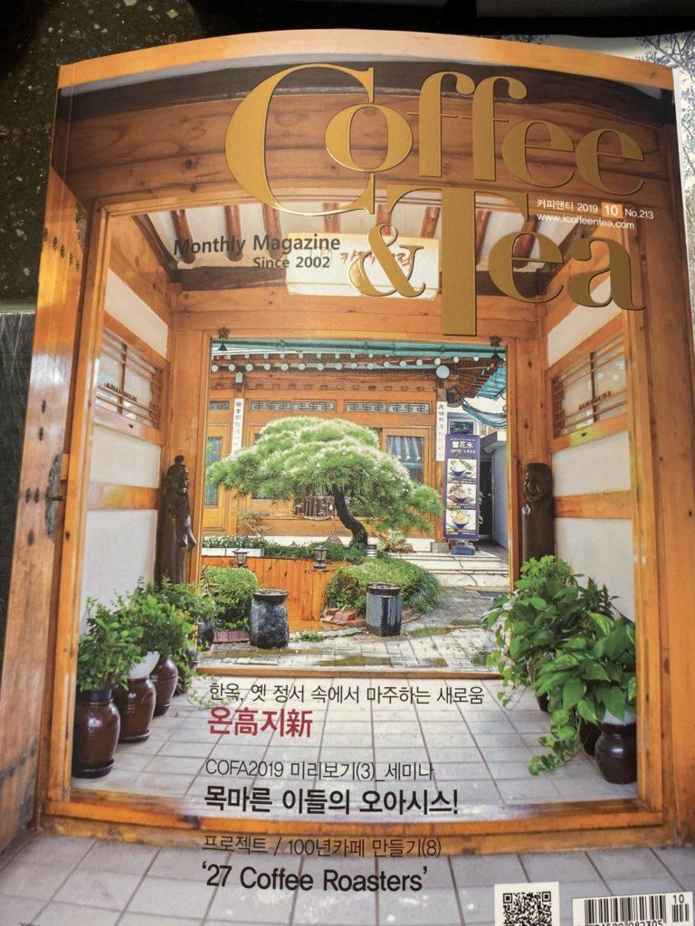 韓国コーヒー雑誌