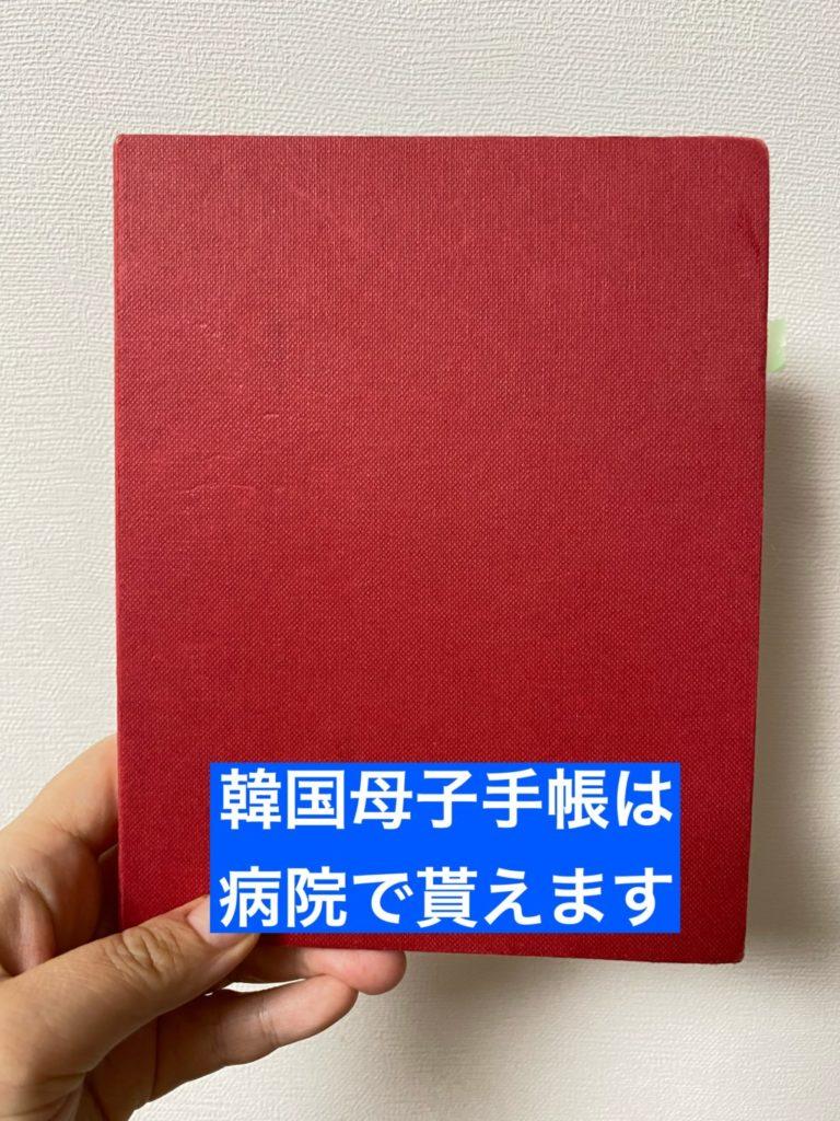 ▲母子手帳