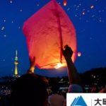 釜山/大邱発|2020年4月18日限定!大邱(テグ)天燈上げ体験ツアー|日本語ガイド
