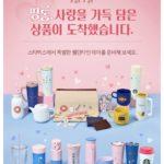 2020年韓国スターバックスバレンタイン!