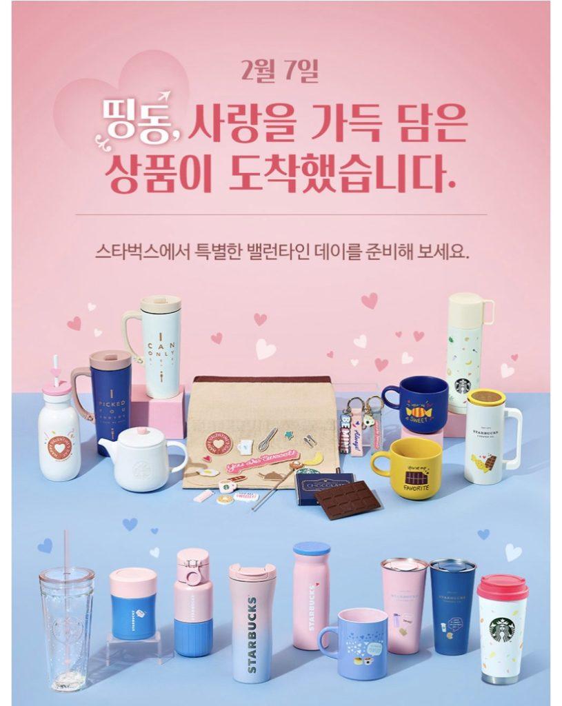 ▲2020年韓国スタババレンタイン