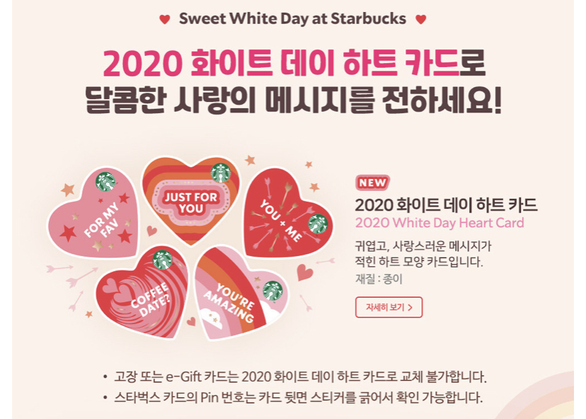 韓国スタバホワイトデー商品