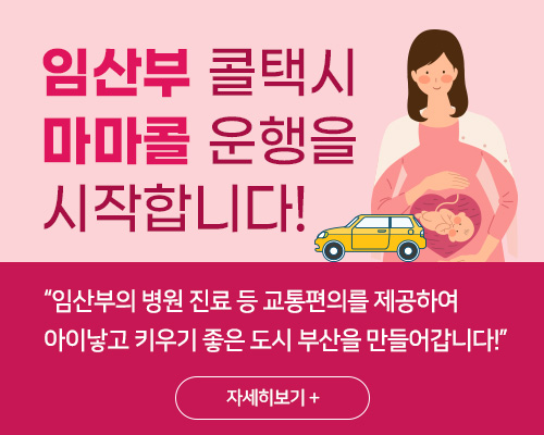 妊婦タクシー