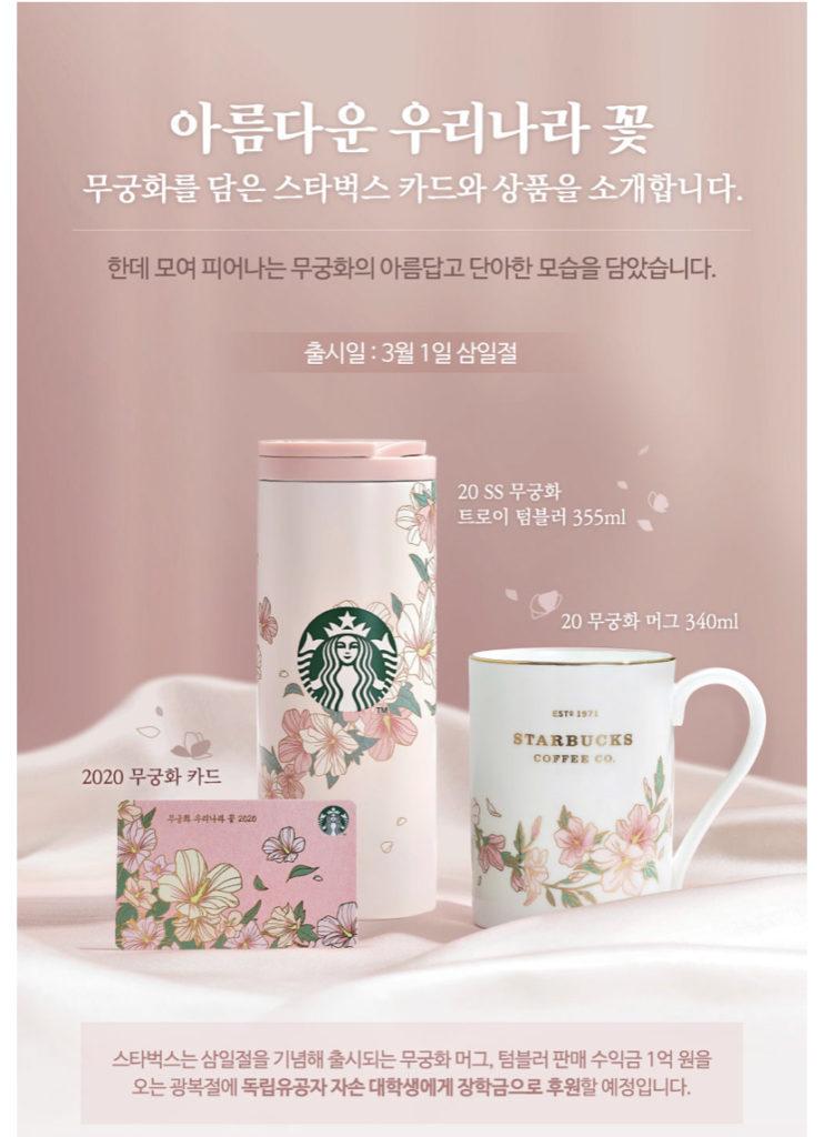 韓国スタバ3.1限定商品