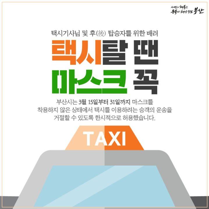 釜山タクシー