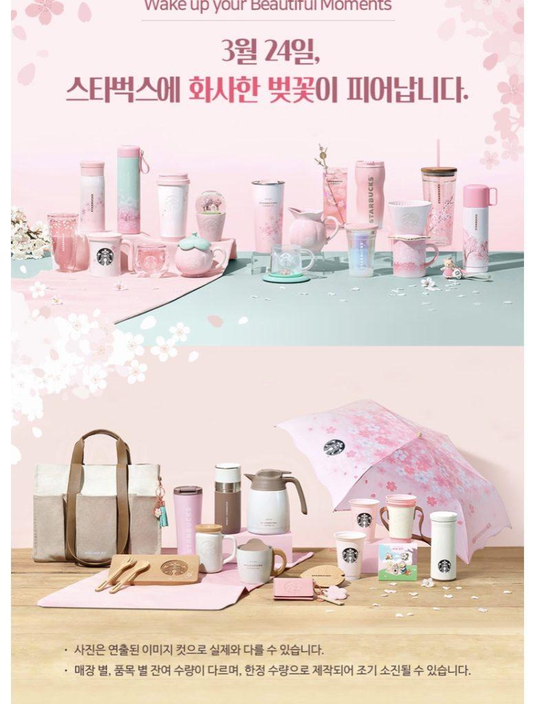 韓国スタバ桜シリーズ